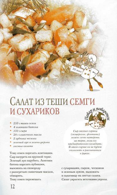 Блюда из рыбы. Вкусно и полезно_12 (373x623, 190Kb)