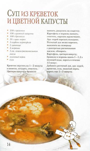 Блюда из рыбы. Вкусно и полезно_14 (372x622, 169Kb)