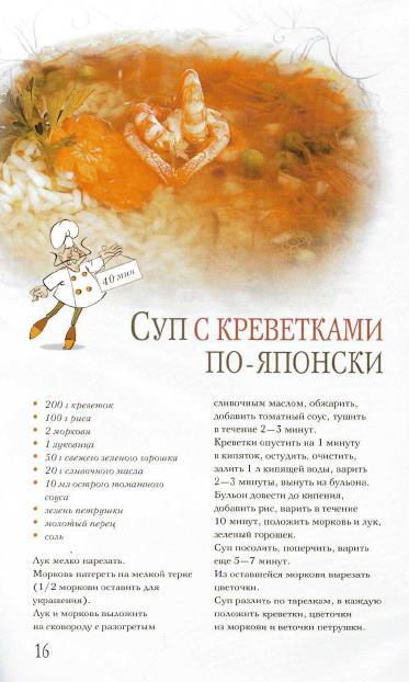 Блюда из рыбы. Вкусно и полезно_16 (373x622, 166Kb)