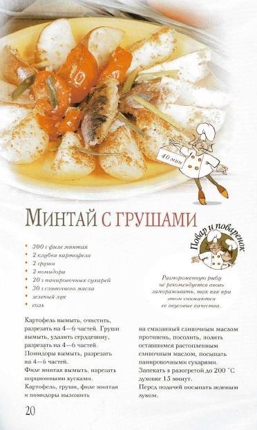 Блюда из рыбы. Вкусно и полезно_20 (372x622, 181Kb)