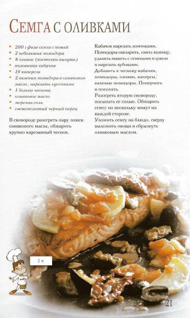 Блюда из рыбы. Вкусно и полезно_21 (372x622, 172Kb)