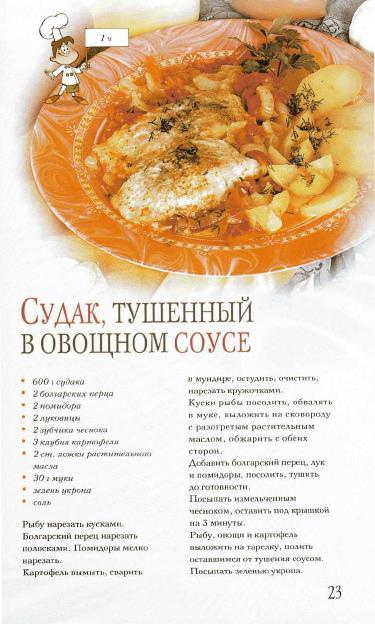 Блюда из рыбы. Вкусно и полезно_23 (375x624, 202Kb)