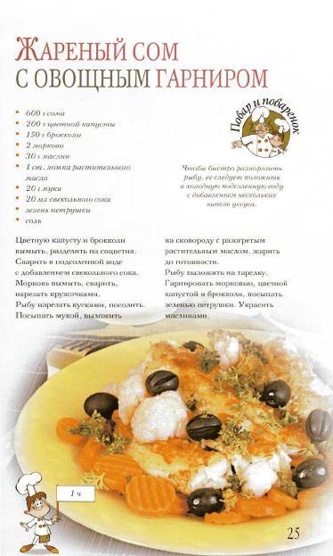 Блюда из рыбы. Вкусно и полезно_25 (374x623, 175Kb)