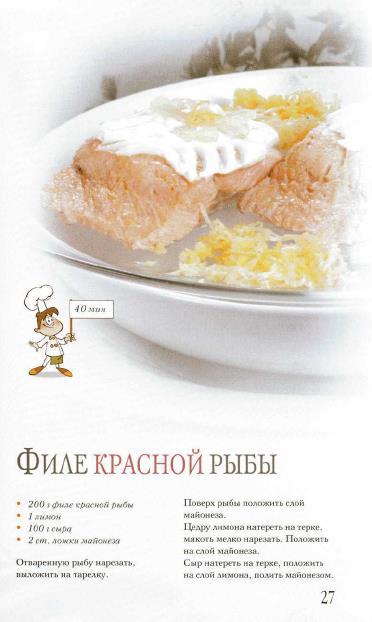 Блюда из рыбы. Вкусно и полезно_27 (372x622, 134Kb)