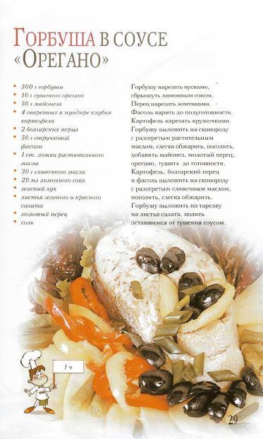 Блюда из рыбы. Вкусно и полезно_29 (373x622, 183Kb)