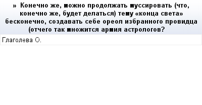 mail_69775292_---Konecno-ze-mozno-prodolzat-mussirovat-cto-konecno-ze-budet-delatsa-temu-_konca-sveta_-beskonecno-sozdavat-sebe-oreol-izbrannogo-providca-otcego-tak-mnozitsa-armia-astrologov_ (400x209, 10Kb)