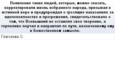 mail_69858333_Poavlenie-takih-luedej-kotorye-mozno-skazat-korrektirovali-zizn-izbrannogo-naroda-prizyvaa-k-istinnoj-vere-i-preduprezdaa-o-grozasih-nakazaniah-za-idolopoklonstvo-i-pregresenia-svidetel (400x209, 15Kb)