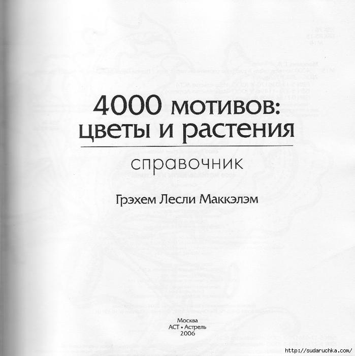 IMG_0109 (699x700, 229Kb)