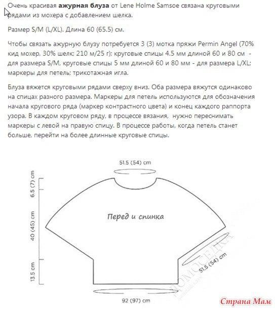 аж.блуза2 (543x610, 60Kb)