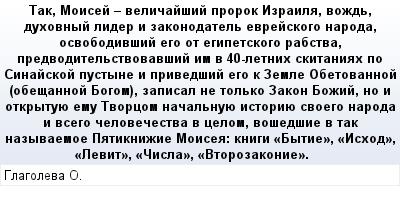 mail_70009084_Tak-Moisej---velicajsij-prorok-Izraila-vozd-duhovnyj-lider-i-zakonodatel-evrejskogo-naroda-osvobodivsij-ego-ot-egipetskogo-rabstva-predvoditelstvovavsij-im-v-40-letnih-skitaniah-po-Sina (400x209, 22Kb)