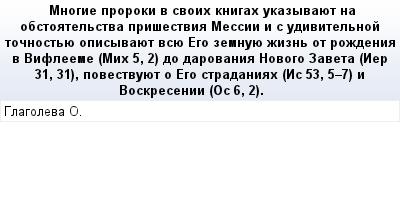 mail_70012001_Mnogie-proroki-v-svoih-knigah-ukazyvauet-na-obstoatelstva-prisestvia-Messii-i-s-udivitelnoj-tocnostue-opisyvauet-vsue-Ego-zemnuue-zizn-ot-rozdenia-v-Vifleeme-Mih-5-2-do-darovania-Novogo (400x209, 15Kb)