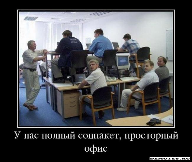 1343208501_1u-nas-polnyij-sotspaket-prostornyij-ofis (650x548, 169Kb)