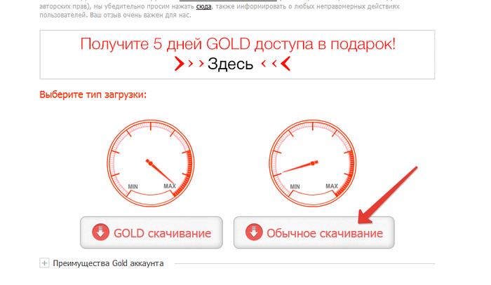2014-07-30 03-24-04 dfiles.ru - Mozilla Firefox (700x407, 93Kb)