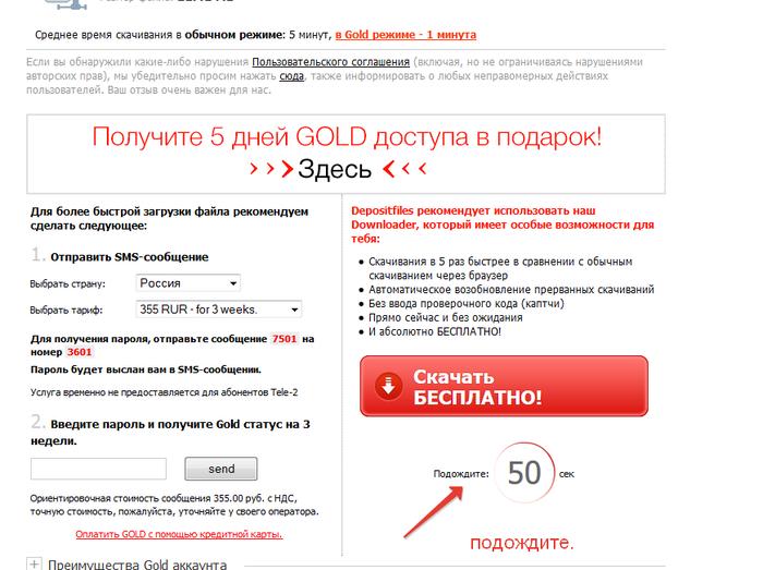 2014-07-30 03-26-49 dfiles.ru - Mozilla Firefox (700x523, 178Kb)