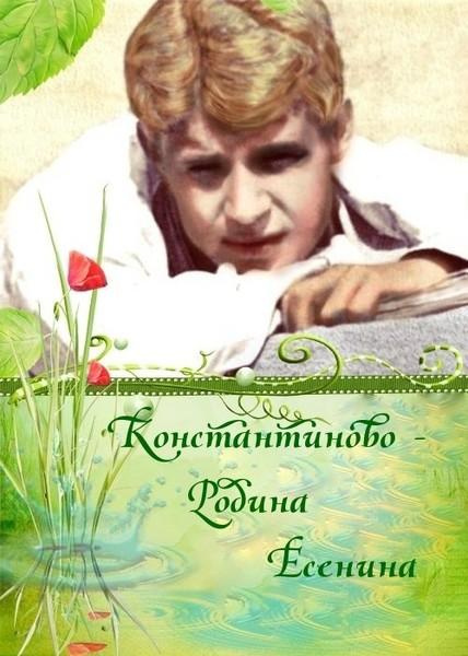 КОНСТАНТИНОВО - РОДИНА (428x600, 73Kb)