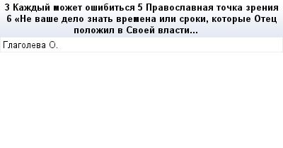 mail_69225495_3--Kazdyj-mozet-osibitsa-5--Pravoslavnaa-tocka-zrenia-6--_Ne-vase-delo-znat-vremena-ili-sroki-kotorye-Otec-polozil-v-Svoej-vlasti... (400x209, 8Kb)