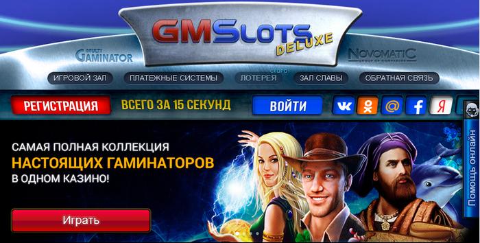 Главная страница казино GMS DELUXE