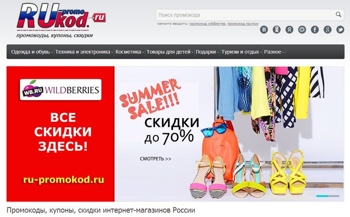 Сайт Распродаж