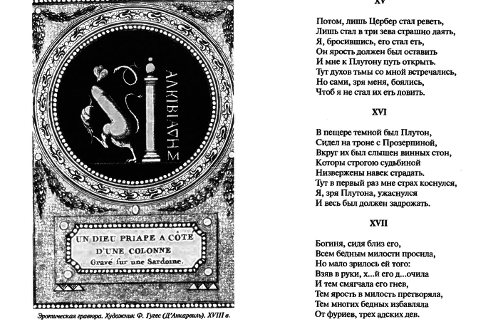 Стихи баркова утехи императрицы