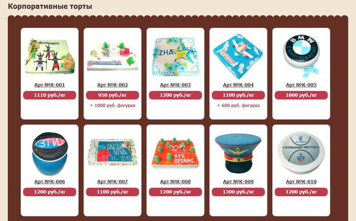 заказать торт в Санкт-Петербурге, /4682845_ (700x435, 254Kb)