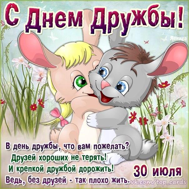 День дружбы смс поздравления