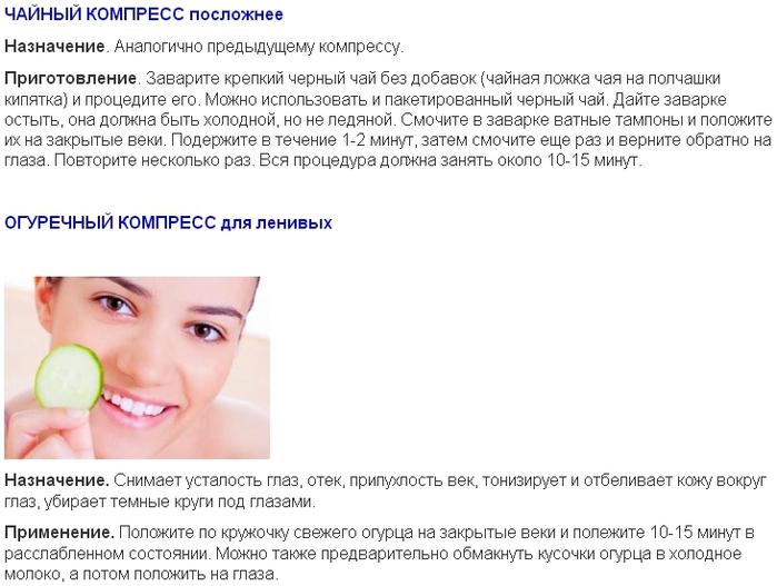 (+1) тема - Компрессы для усталых и покрасневших глаз  ВСЕГДА В ФОРМЕ!! - Google Chrome.jpg (700x527, 184Kb)