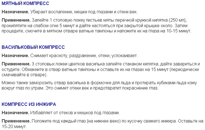 (+1) тема - Компрессы для усталых и покрасневших глаз  ВСЕГДА В ФОРМЕ!!!!!- Google Chrome.jpg (700x446, 151Kb)
