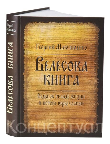 vieliesova-knigha-viedy-ob-ukladie-zhizni-i-istokie-viery-slavian (461x600, 78Kb)