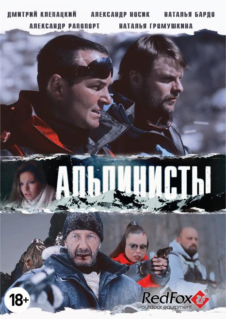 ����������/2045074_kinopoisk_ruAlpinisti2356160 (466x659, 133Kb)
