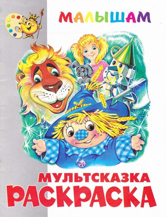 Vol_Isumrud_goroda.page01 (536x700, 471Kb)