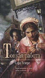 1300194977_sara-uoters-tonkaya-rabota-audiokniga-onlayn (174x300, 54Kb)