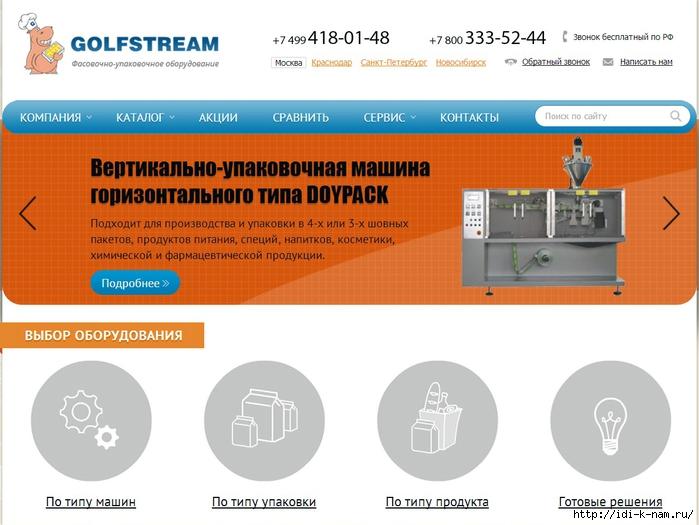 ГольфСтрим фасовочное упаковочное оборудование,/1406908556_Gol_fstrim (699x525, 210Kb)