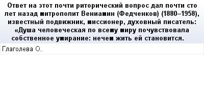 mail_69254976_Otvet-na-etot-pocti-ritoriceskij-vopros-dal-pocti-sto-let-nazad-mitropolit-Veniamin-Fedcenkov-1880-1958-izvestnyj-podviznik-missioner-duhovnyj-pisatel_-_Dusa-celoveceskaa-po-vsemu-miru- (400x209, 13Kb)