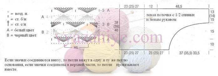 zhaket_27_shema (700x243, 111Kb)