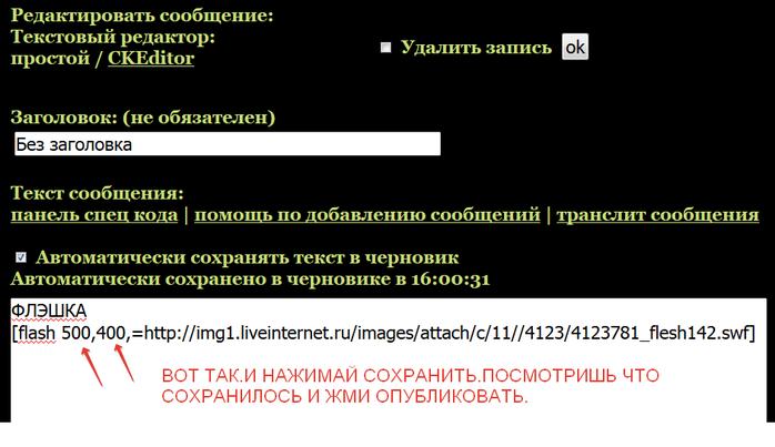 2014-08-03 16-00-46 Редактирование сообщения - Mozilla Firefox (700x403, 120Kb)