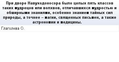 mail_70774955_Pri-dvore-Navuhodonosora-bylo-celyh-pat-klassov-takih-mudrecov-ili-volhvov-otlicavsihsa-mudrostue-i-obsirnymi-znaniami-osobenno-znaniem-tajnyh-sil-prirody-a-tocnee---magii-svasennyh-pis (400x209, 11Kb)