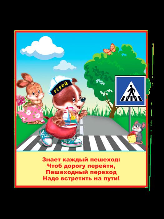 Дорожные знаки в картинках с описанием для детей 6