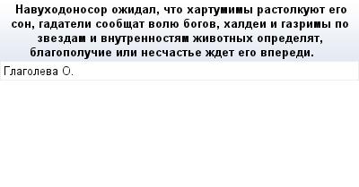 mail_70787433_Navuhodonosor-ozidal-cto-hartumimy-rastolkuuet-ego-son-gadateli-soobsat-volue-bogov-haldei-i-gazrimy-po-zvezdam-i-vnutrennostam-zivotnyh-opredelat-blagopolucie-ili-nescaste-zdet-ego-vpe (400x209, 10Kb)