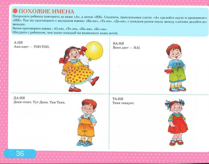 гипертонус, требующий как разговорить неговорящего ребенка 3-4 лет предпринимателя Синельников