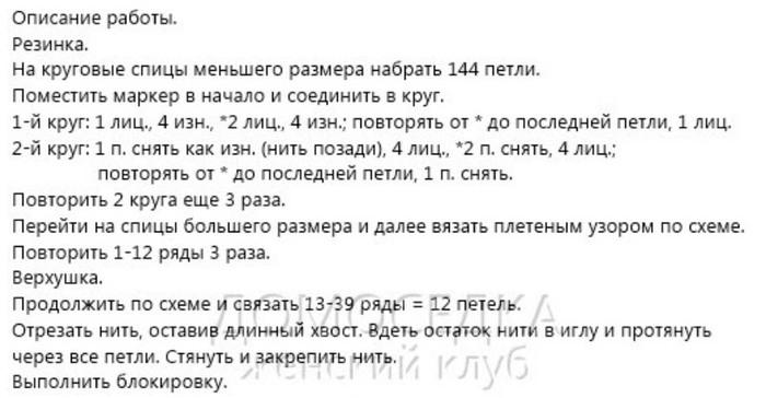 4791390_Tekst_2_gotov (700x364, 61Kb)