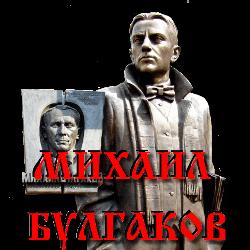 3996605_Bylgakov (250x250, 29Kb)