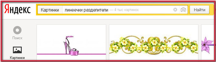 4026647_LINEIKI_RAZDELITELI (700x201, 41Kb)