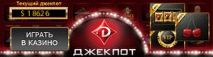 684x186_jackpot-300x81 (300x81, 47Kb)
