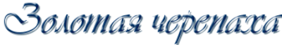 Без имени (400x65, 31Kb)