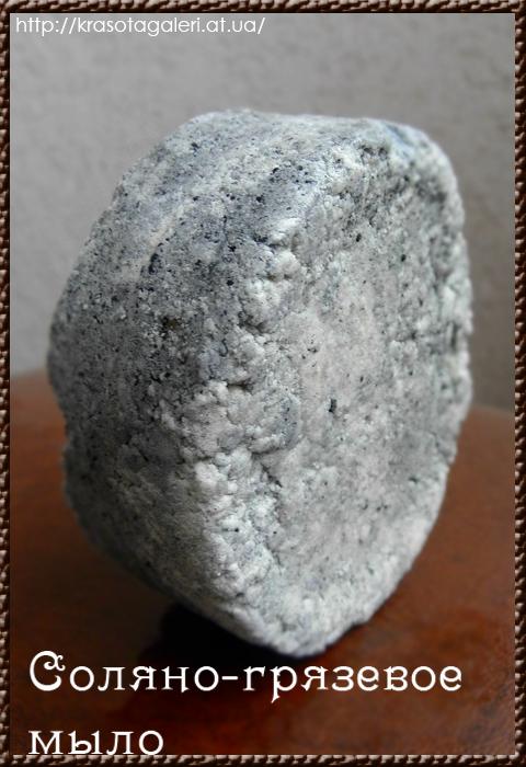 Соляно грязевое (480x700, 199Kb)