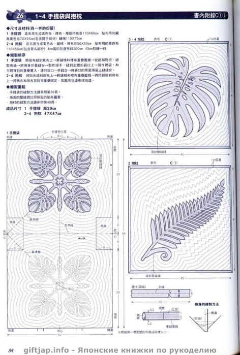 Patchwork Japonesa n17_Image84 (472x700, 251Kb)