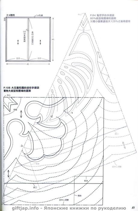 Patchwork Japonesa n17_Image85 (458x700, 164Kb)