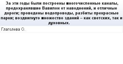 mail_71078392_Za-eti-gody-byli-postroeny-mnogocislennye-kanaly-predohranavsie-Vavilon-ot-navodnenij-i-otlicnye-dorogi_-provedeny-vodoprovody-razbity-prekrasnye-parki_-vozdvignuto-mnozestvo-zdanij---k (400x209, 11Kb)