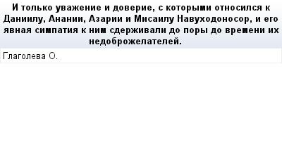mail_71091515_I-tolko-uvazenie-i-doverie-s-kotorymi-otnosilsa-k-Daniilu-Ananii-Azarii-i-Misailu-Navuhodonosor-i-ego-avnaa-simpatia-k-nim-sderzivali-do-pory-do-vremeni-ih-nedobrozelatelej. (400x209, 9Kb)