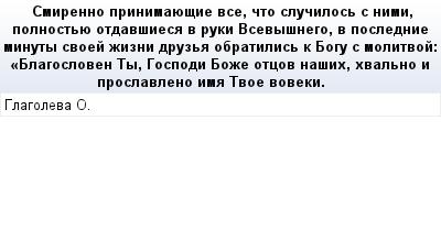 mail_71162710_Smirenno-prinimauesie-vse-cto-slucilos-s-nimi-polnostue-otdavsiesa-v-ruki-Vsevysnego-v-poslednie-minuty-svoej-zizni-druza-obratilis-k-Bogu-s-molitvoj_-_Blagosloven-Ty-Gospodi-Boze-otcov (400x209, 11Kb)